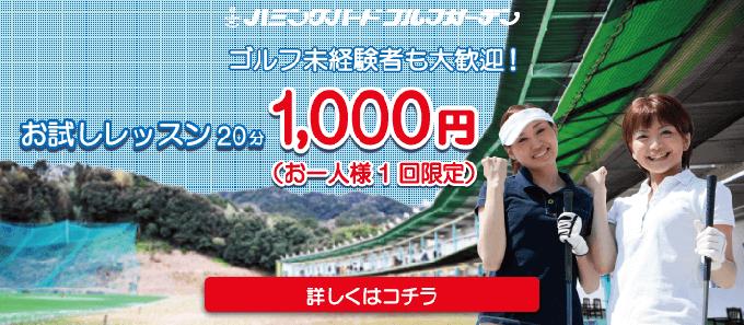 期間限定お試しレッスンキャンペーン 20分1,000円