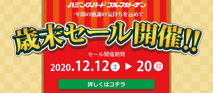 一年間の感謝の気持ちを込めて歳末セール開催 2018年12月15日から2018年12月24日
