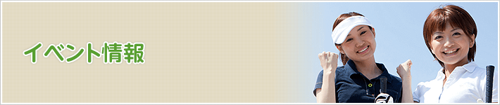 » 【11/20(金)開催】試打会のお知らせ「ホンマゴルフ」