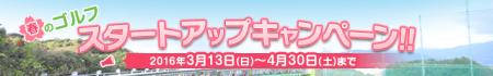 オンライン予約限定!春のゴルフスタートアップキャンペーン!!