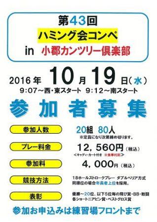 10月19日(水)ハミング会コンペ募集中!