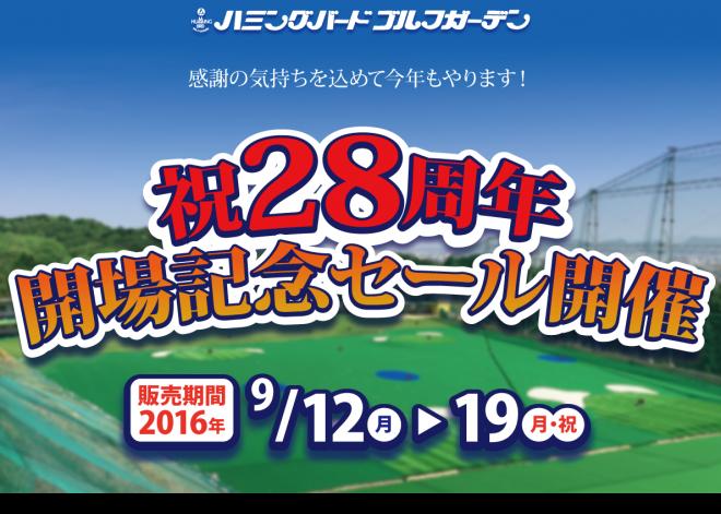 開場記念セール開催 9/12(月)~19(月・祝)