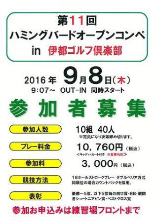 ゴルフコンペのご案内 9/8(木)