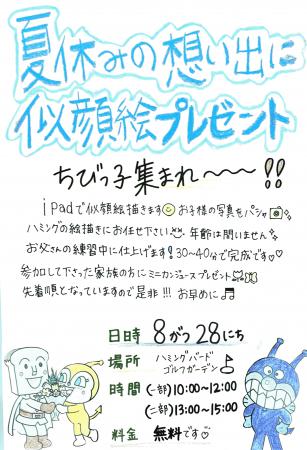 夏休みの思い出づくり「似顔絵プレゼント♪」 8/28(日)