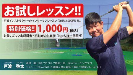 2016‗夏‗戸渡お試しレッスン広告【ディスプレイ】