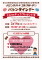 【2/14(木)開催】バレンタインデーイベント