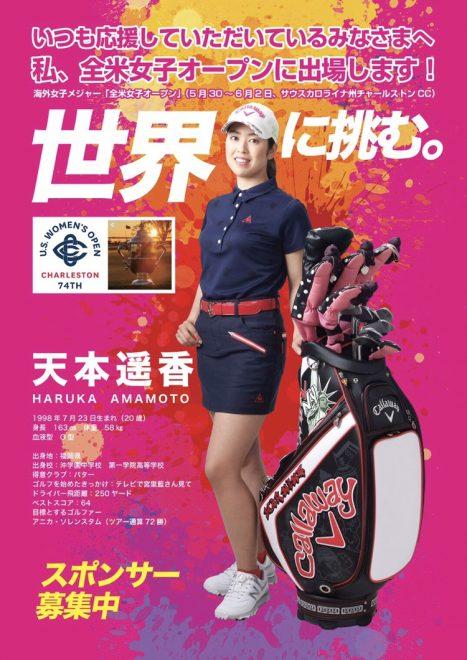 天本遥香選手 全米女子オープン2019出場