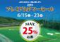 【6/15(土)~23(日)】『プレミアムサマーセール』開催!!