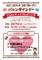 【2/14(日)開催】バレンタインデーイベント